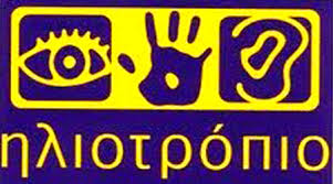 "Logo of Hellenic Association of Deafblind ""The Heliotrope"", Greece"