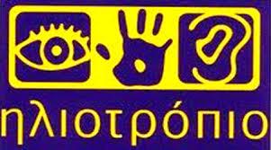 "Logo of Hellenic Association of Deafblind ""The Heliotrope"", Greece"