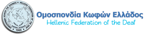 Logo of Hellenic Federation of the Deaf, Greece